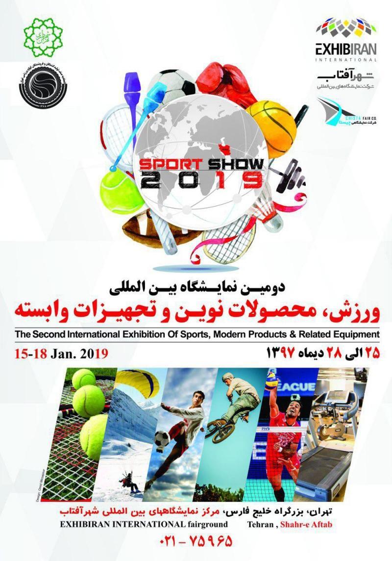 نمایشگاه ورزش، جوانان، اوقات فراغت، تجهیزات و صنایع وابسته ؛ شهر آفتاب تهران - دی97