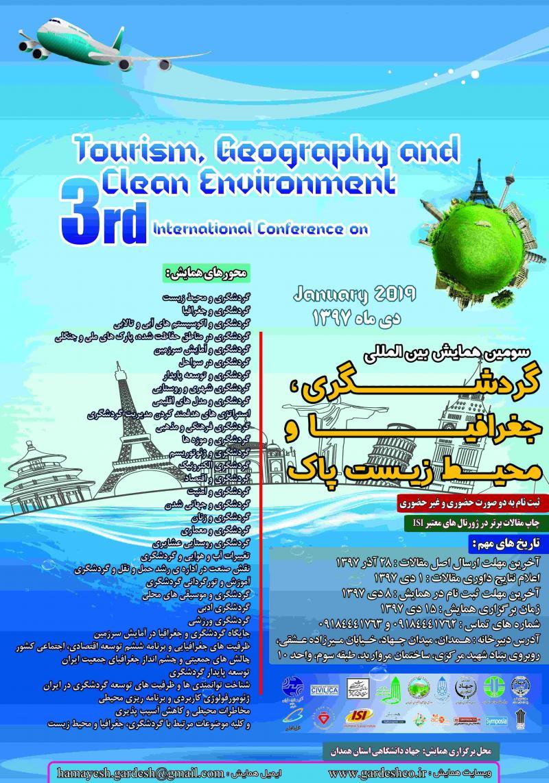 همایش گردشگری، جغرافیا و محیط زیست پاک ؛همدان - دی 97