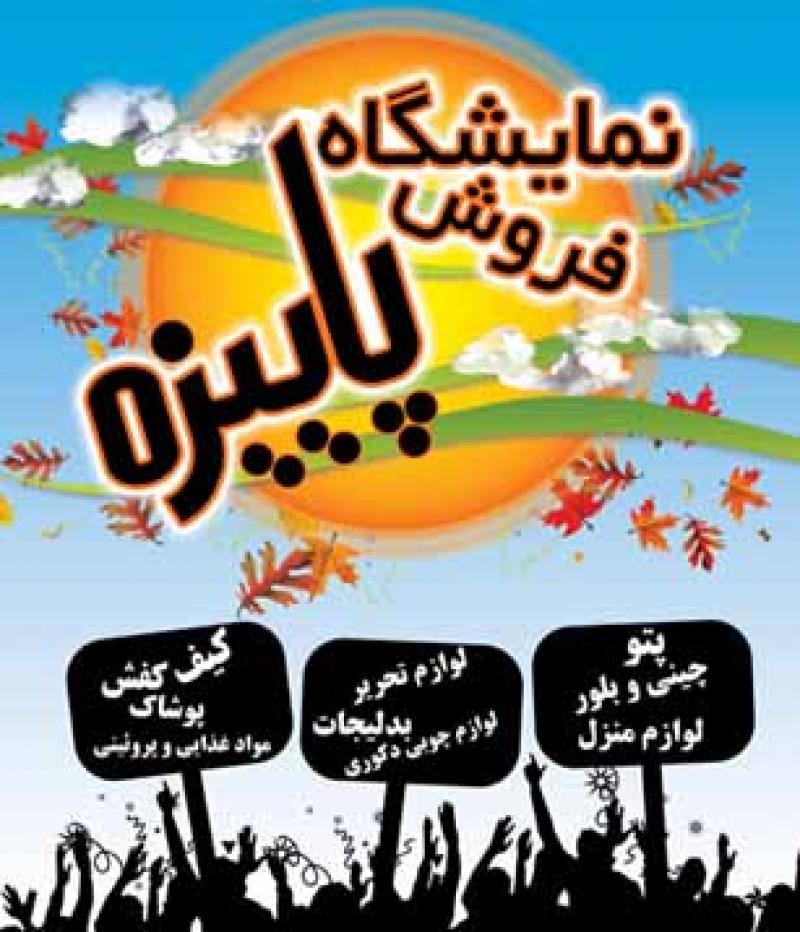 نمایشگاه کالاهای مصرفی پائیزه (فروش و عرضه مستقیم کالا) ایران؛تبریز - شهریور 97