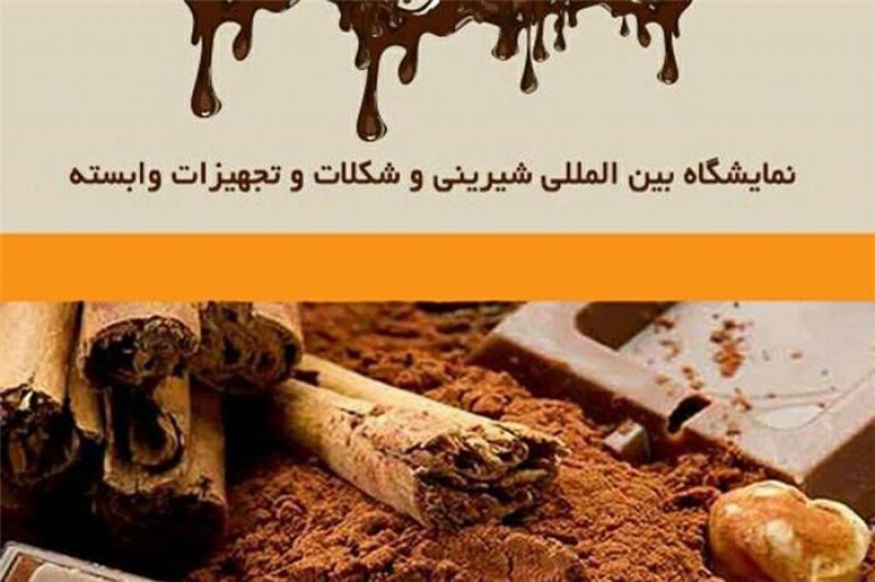نمایشگاه شیرینی و شکلات و ماشین آلات مربوطه ایران ؛تبریز - مهر97