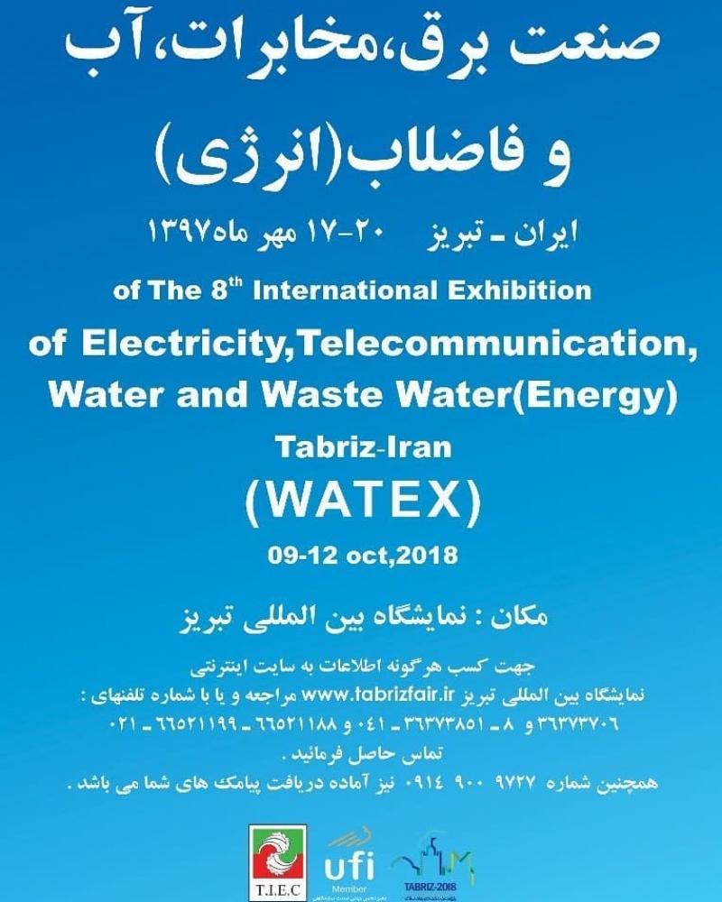 نمایشگاه صنعت برق و مخابرات و آب و فاضلاب (انرژی) ایران  ؛تبریز - مهر97