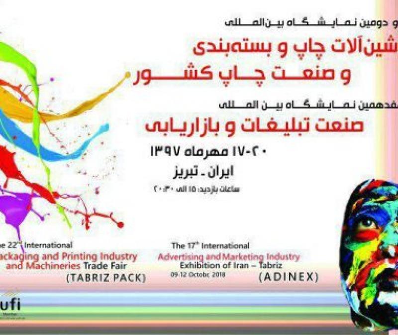 نمایشگاه صنعت تبلیغات و بازاریابی ایران تبریز مهر97
