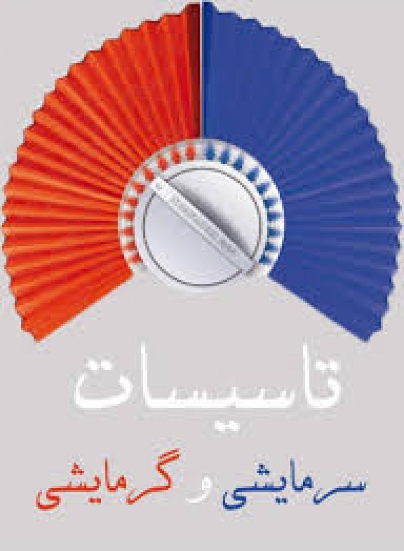 نمایشگاه تاسیسات، سیستمهای گرمایشی و سرمایشی ۲ ایران ؛تبریز - آذر 97