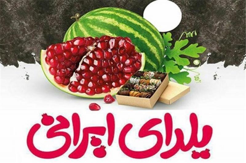 نمایشگاه حفظ سنتهای ملی یلدا ایران ؛تبریز - آذر 97