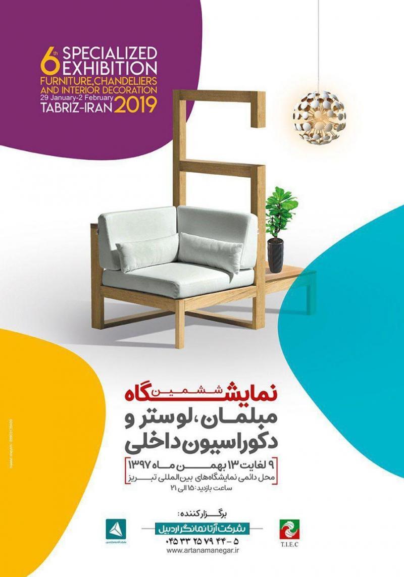 نمایشگاه مبلمان و دکوراسیون داخلی ؛تبریز - بهمن 97