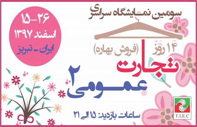 نمایشگاه فروش بهاره ؛تبریز - اسفند 97