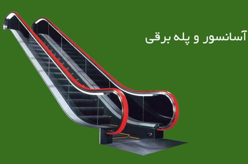 نمایشگاه آسانسور، پله برقی و بالابرها؛مشهد - مهر 97