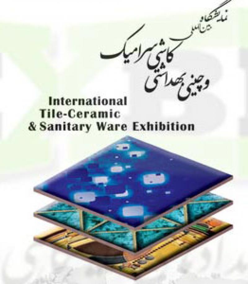نمایشگاه کاشی سرامیک، چینی و شیرآلات بهداشتی ساختمان ؛مشهد - مهر 97