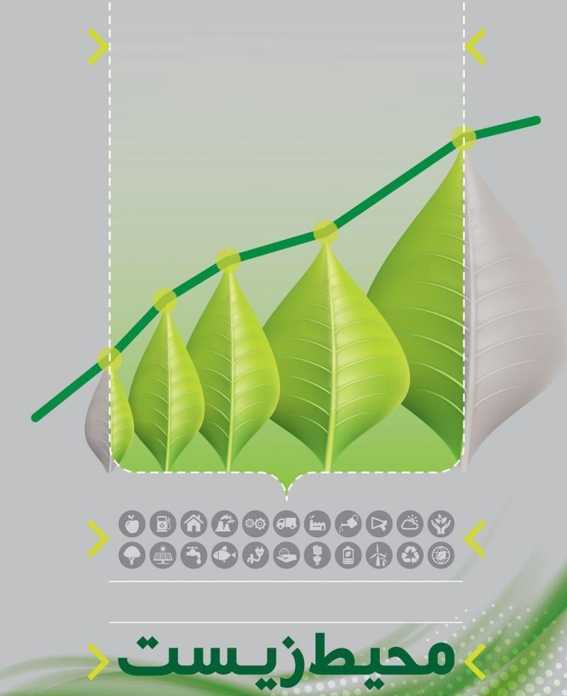 نمایشگاه خدمات و محیط زیست شهری؛مشهد - مهر 97