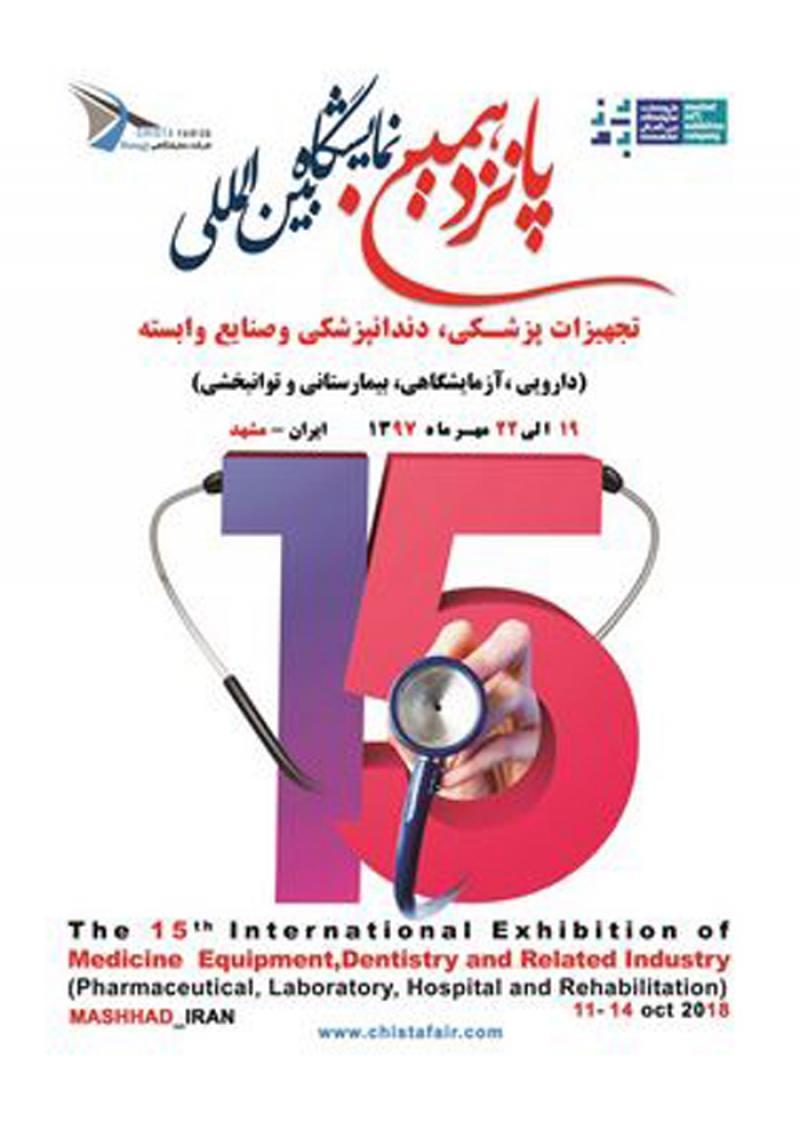 نمایشگاه پزشکی، دندانپزشکی، تجهیزات و صنایع وابسته؛مشهد - مهر 97