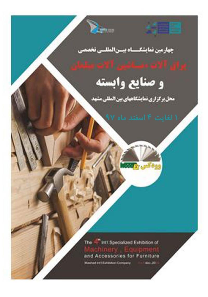 نمایشگاه یراق آلات، ماشین آلات مبلمان و صنایع وابسته؛مشهد - آذر 97