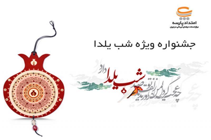 نمایشگاه و جشنواره شب یلدا ؛مشهد - آذر 97