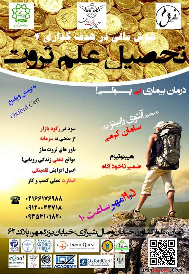 تحصیل علم ثروت (آنتونی رابینز ایران) تهران مهر 97