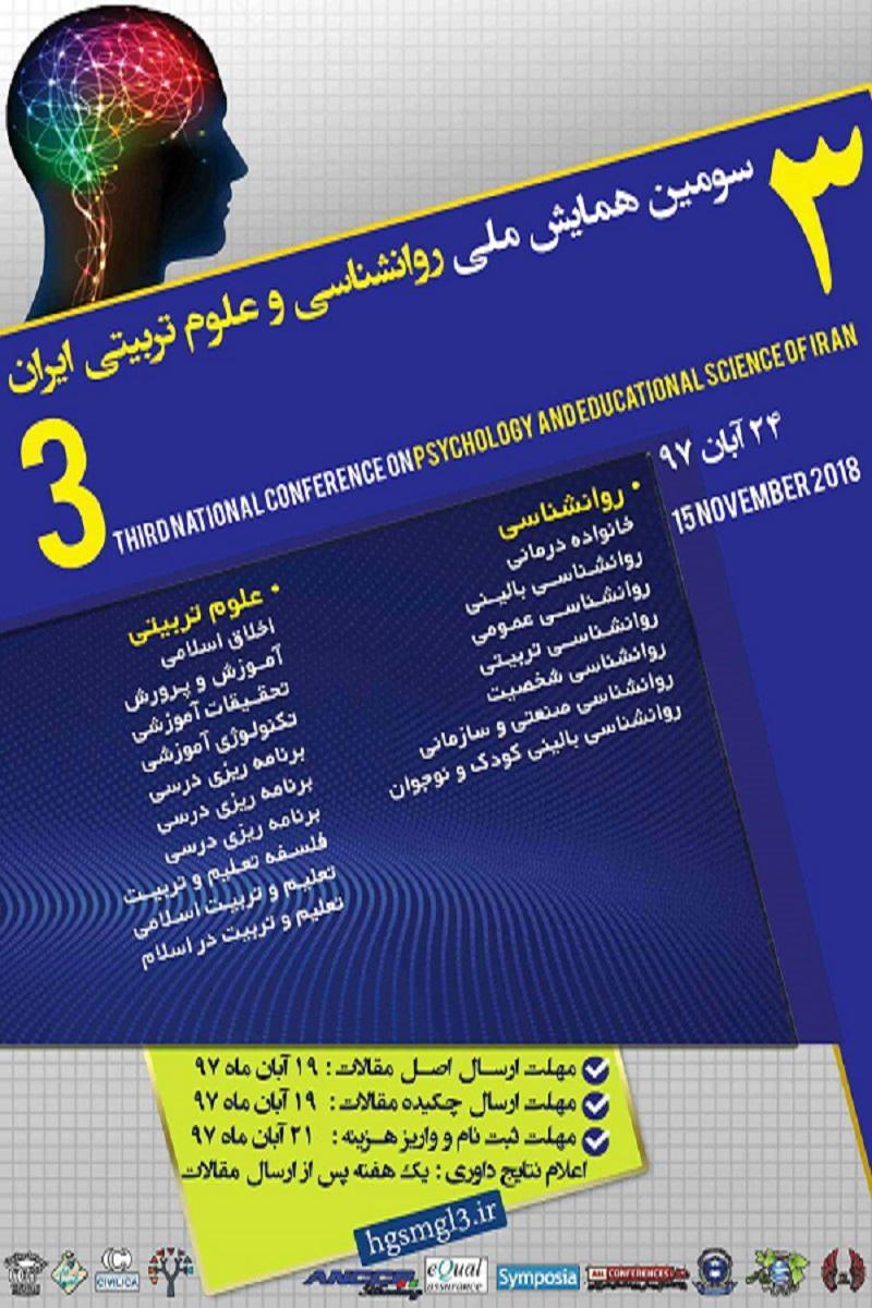 همایش روانشناسی وعلوم تربیتی ایران ؛جیرفت - آبان 97