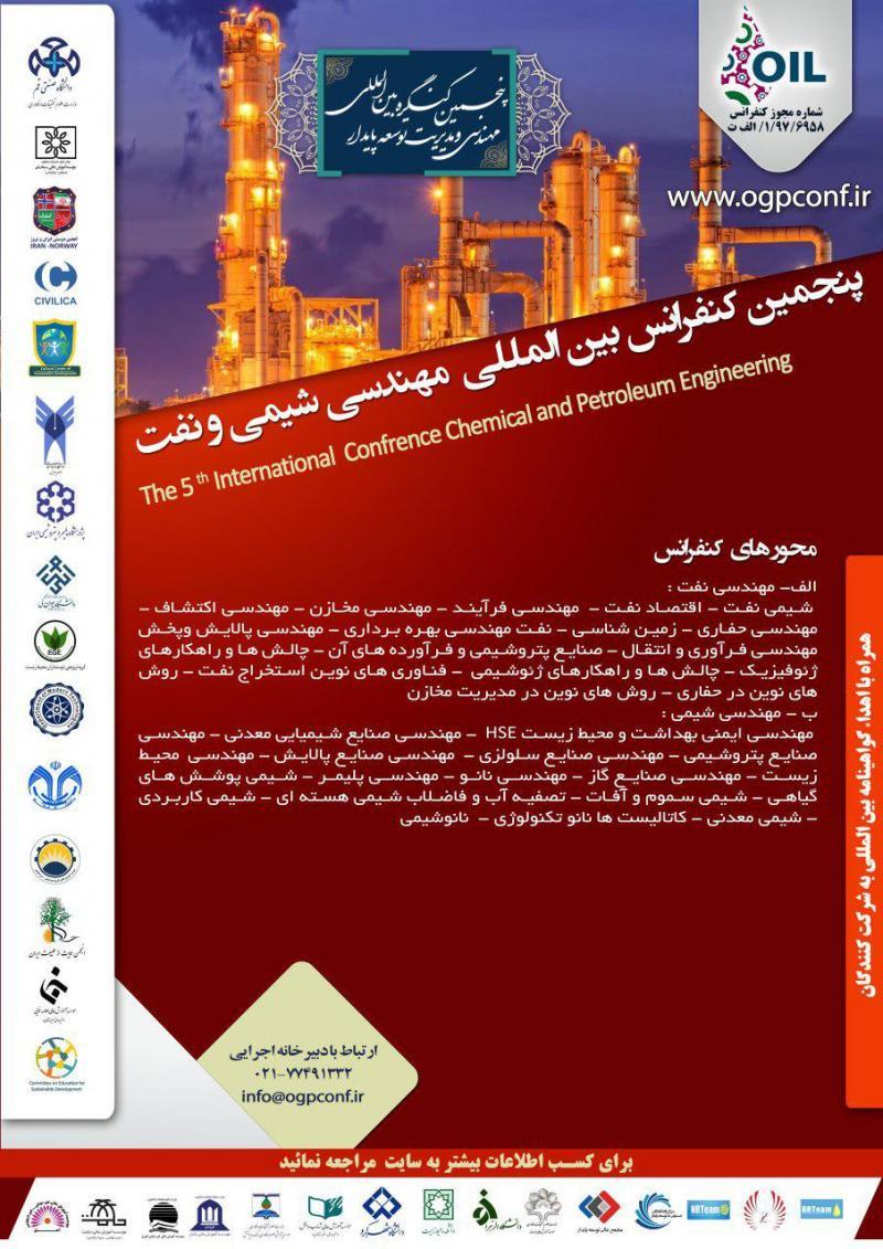 کنفرانس مهندسی شیمی و نفت ؛تهران - اردیبهشت 98