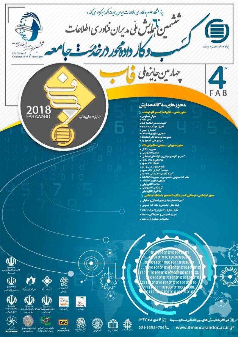 همايش مديران فناوری اطلاعات ؛تهران - دی 97