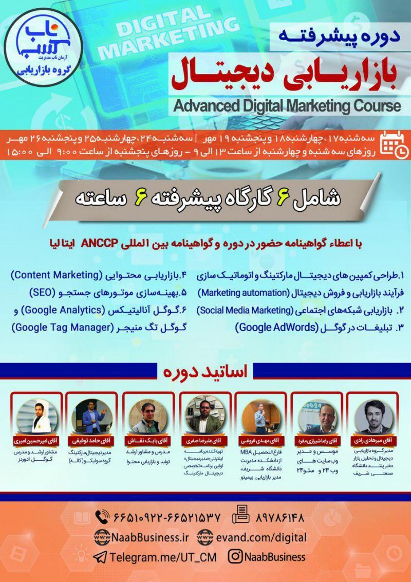 دوره پیشرفته بازاریابی دیجیتال ؛تهران - مهر 97