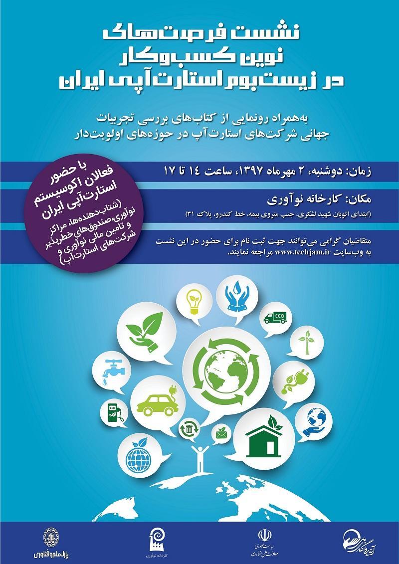 نشست فرصت های نوین کسب و کار در زیست بوم استارت آپی ایران ؛تهران - مهر 97