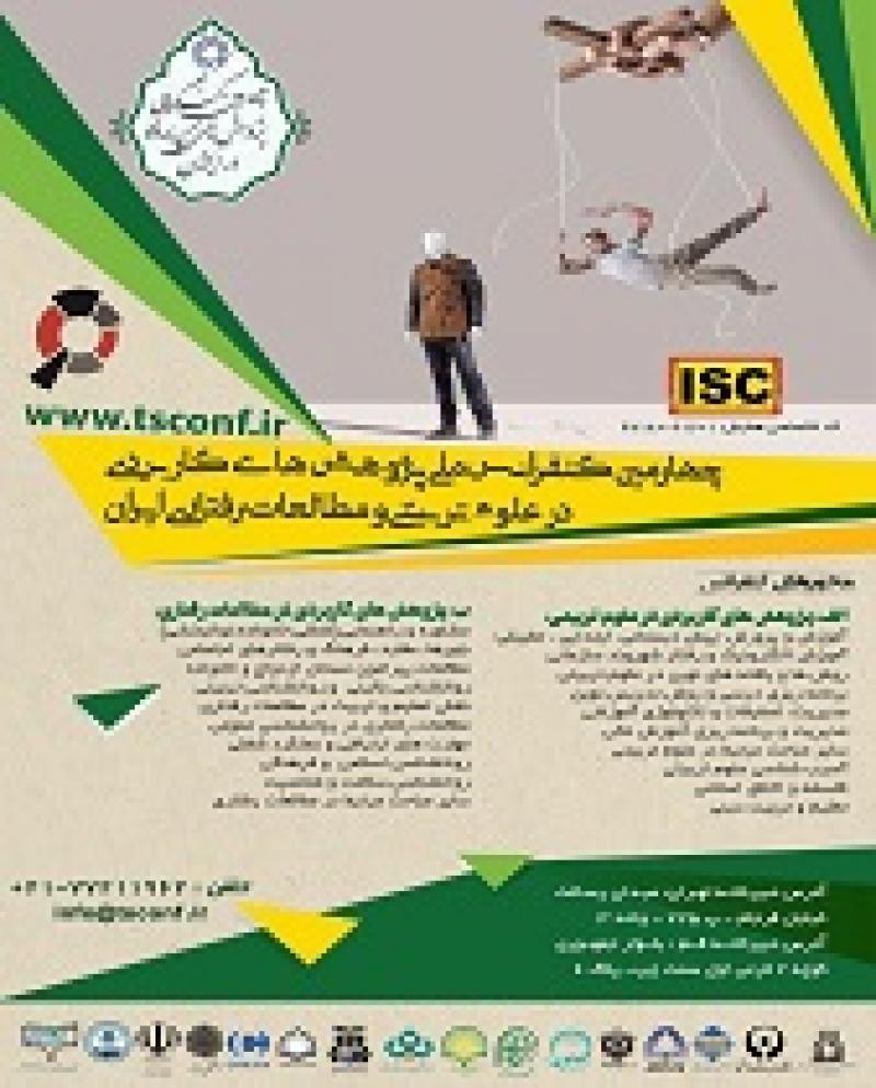 کنفرانس پژوهش های کاربردی در علوم تربیتی و مطالعات رفتاری و آسیب های اجتماعی ایران ؛قم - دی 97