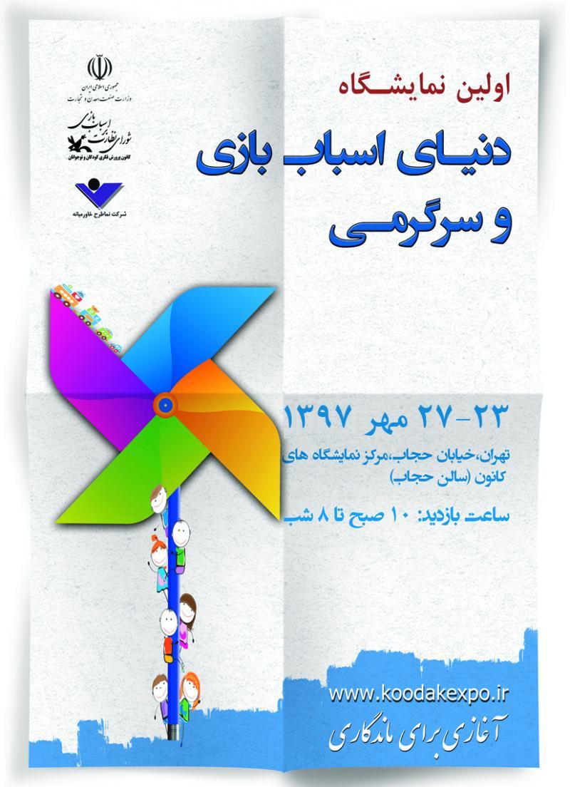 نمایشگاه دنیای اسباب بازی و سرگرمی ؛تهران - مهر 97