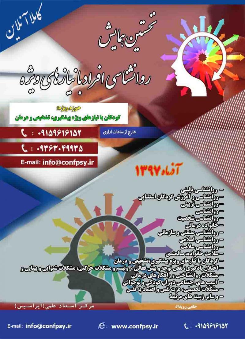 همایش روانشناسی افراد با نیازهای ویژه ؛قاینات - آذر 97