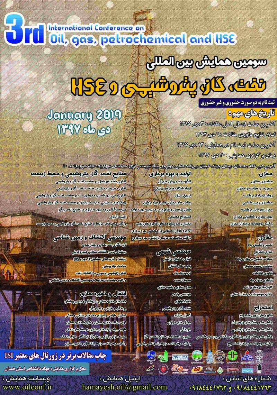 همایش نفت، گاز، پتروشیمی و HSE  ؛همدان - دی 97