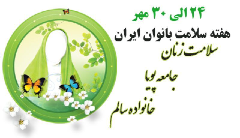 هفته ملی سلامت بانوان ایرانی(سبا) - مهر 97
