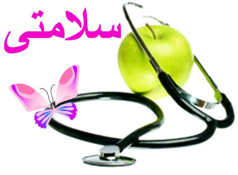 روز ملی سلامت زنان - مهر 97