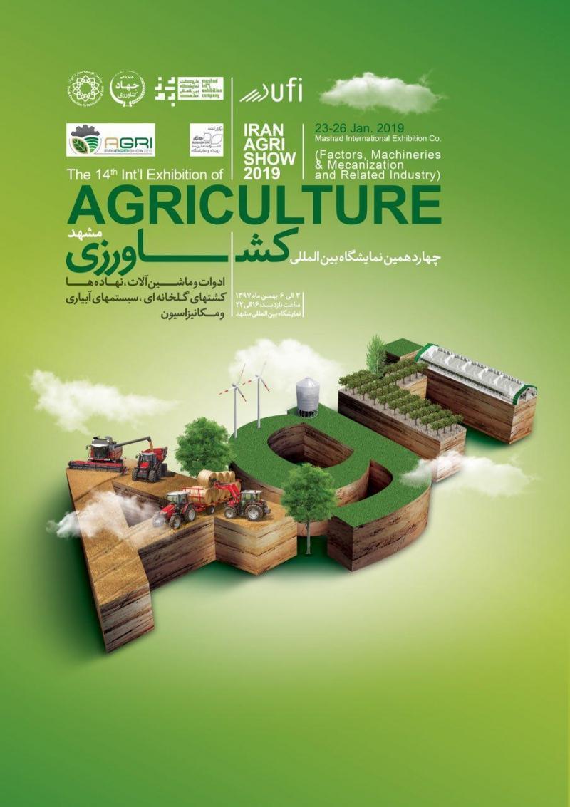 نمایشگاه کشاورزی(ماشین آلات، نهاده ها و مکانیزاسیون)  ؛مشهد - بهمن 97