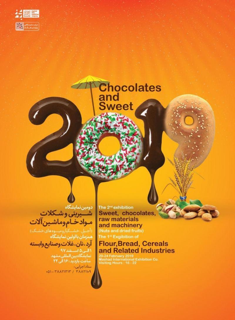 نمایشگاه شیرینی و شکلات، مواد خام و ماشین آلات (آجیل، خشکبار و میوه های خشک) ؛مشهد - بهمن 97