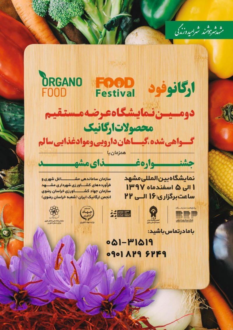 نمایشگاه محصولات ارگانیک و مواد غذایی سالم گواهی شده (ارگانوفود) همزمان با جشنواره غذای مشهد ؛مشهد - اسفند 97