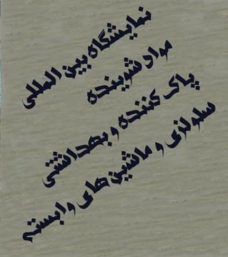 نمایشگاه شوینده ها، مواد پاک کننده، محصولات بهداشتی و ماشین آلات؛مشهد - اسفند 97