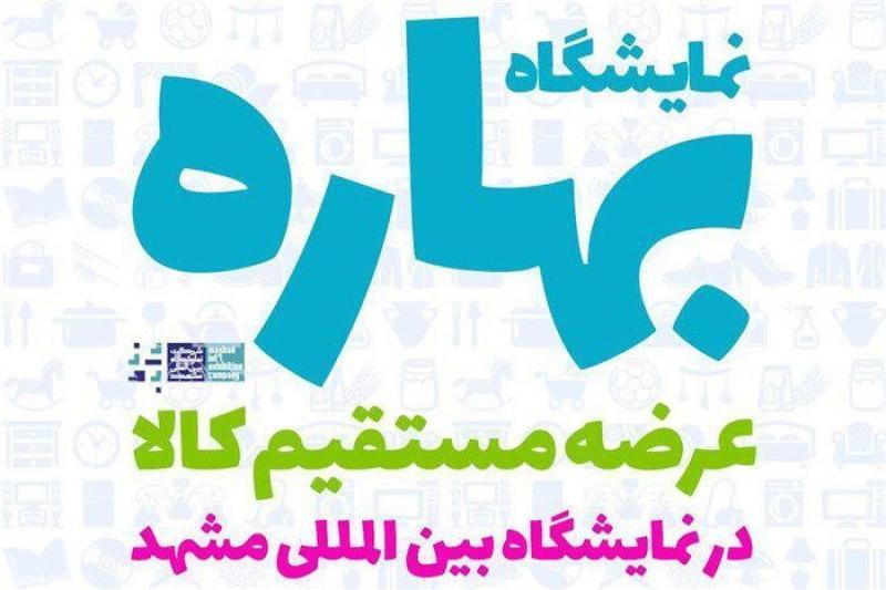 نمایشگاه عرضه مستقیم کالا(فروش بهاره)؛مشهد - اسفند 97