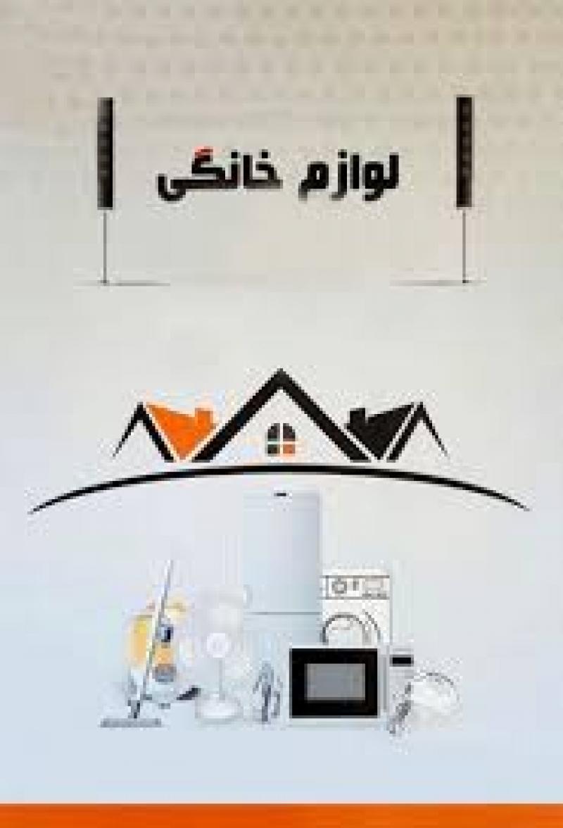 نمایشگاه لوازم خانگی و صوتی تصویری ؛شیراز - مهر 97