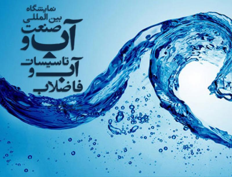 نمایشگاه آب ، تاسیسات آب و فاضلاب ؛شیراز - مهر 97