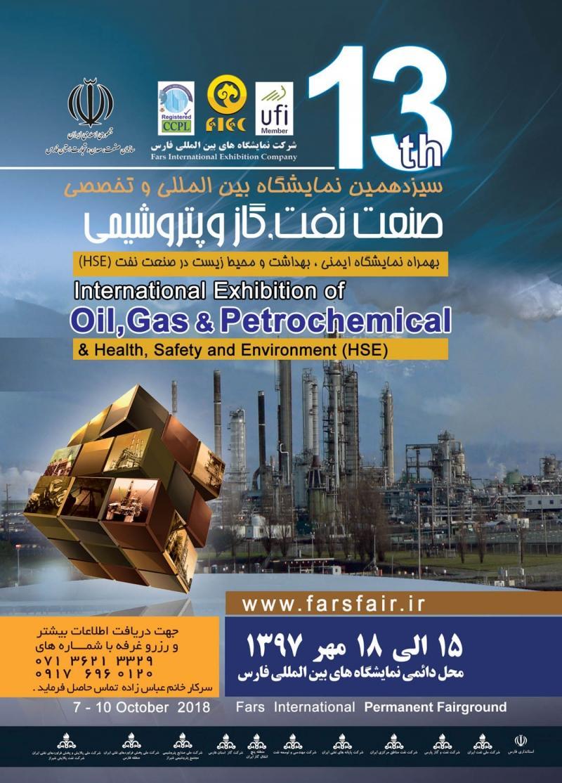 نمایشگاه تجهیزات صنعت نفت و گاز و پتروشیمی ؛شیراز - مهر 97
