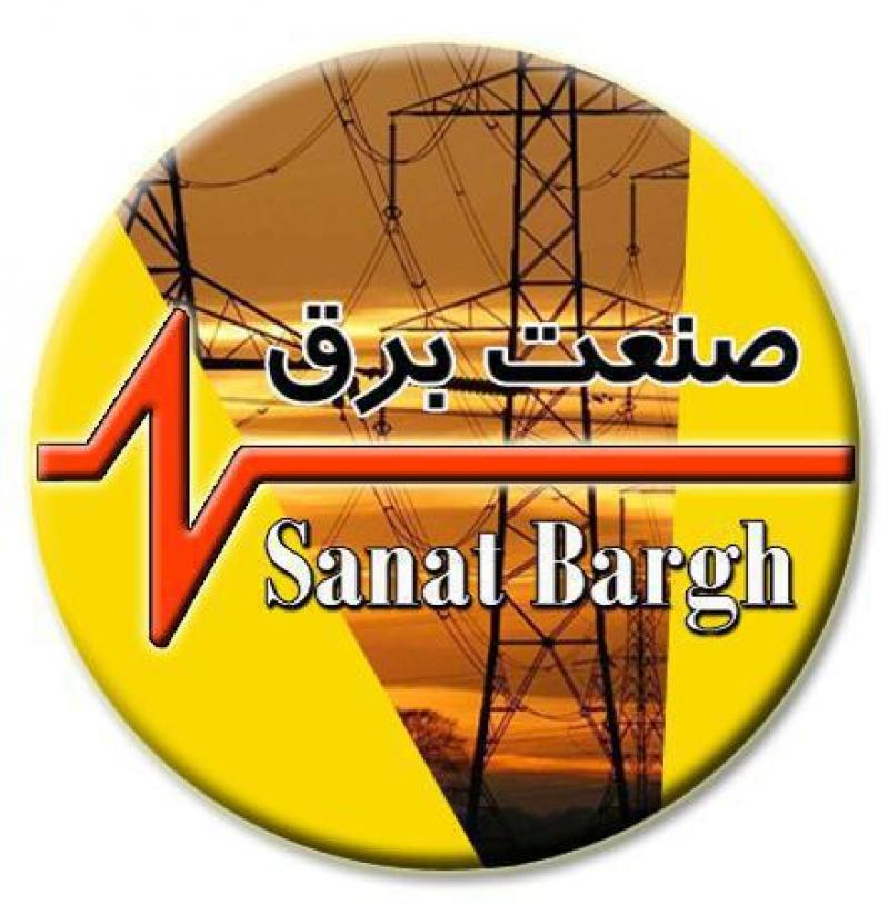 نمایشگاه تخصصی صنعت برق ؛شیراز - مهر 97