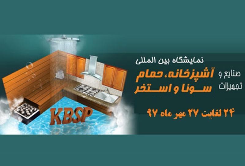 نمایشگاه تجهیزات آشپزخانه ، حمام ، سونا و استخر  ؛شیراز - مهر 97