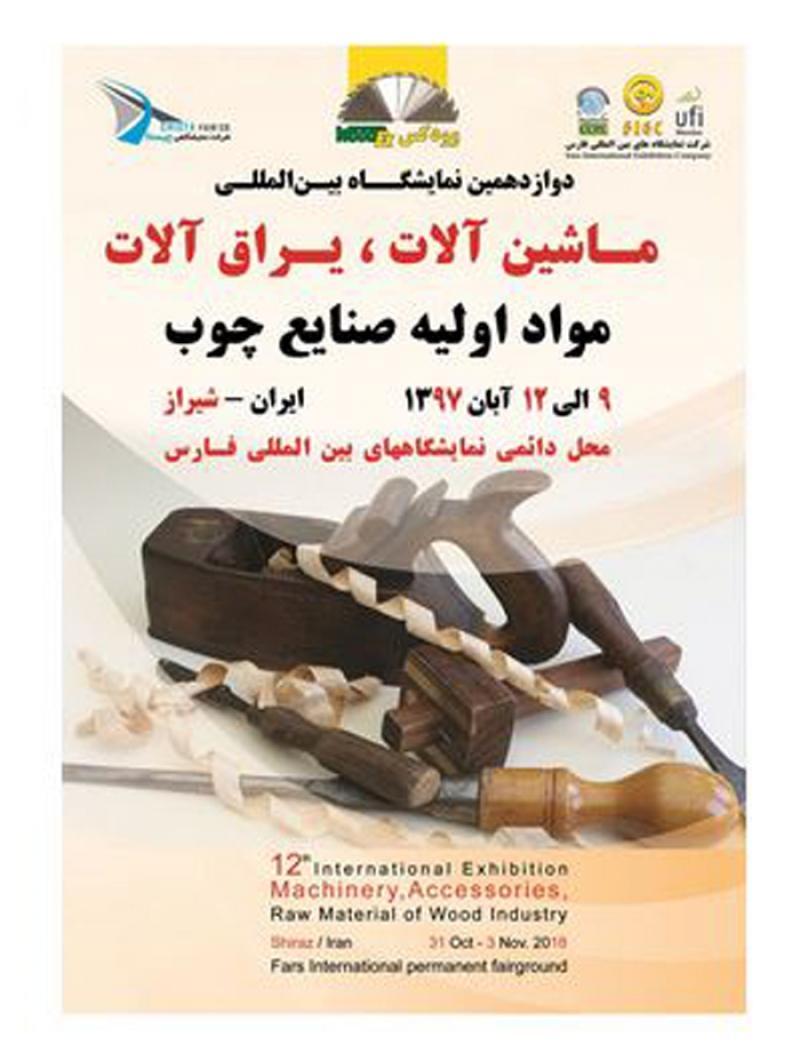 نمایشگاه ماشین آلات،یراق آلات و مواد اولیه چوب ؛شیراز - آبان 97