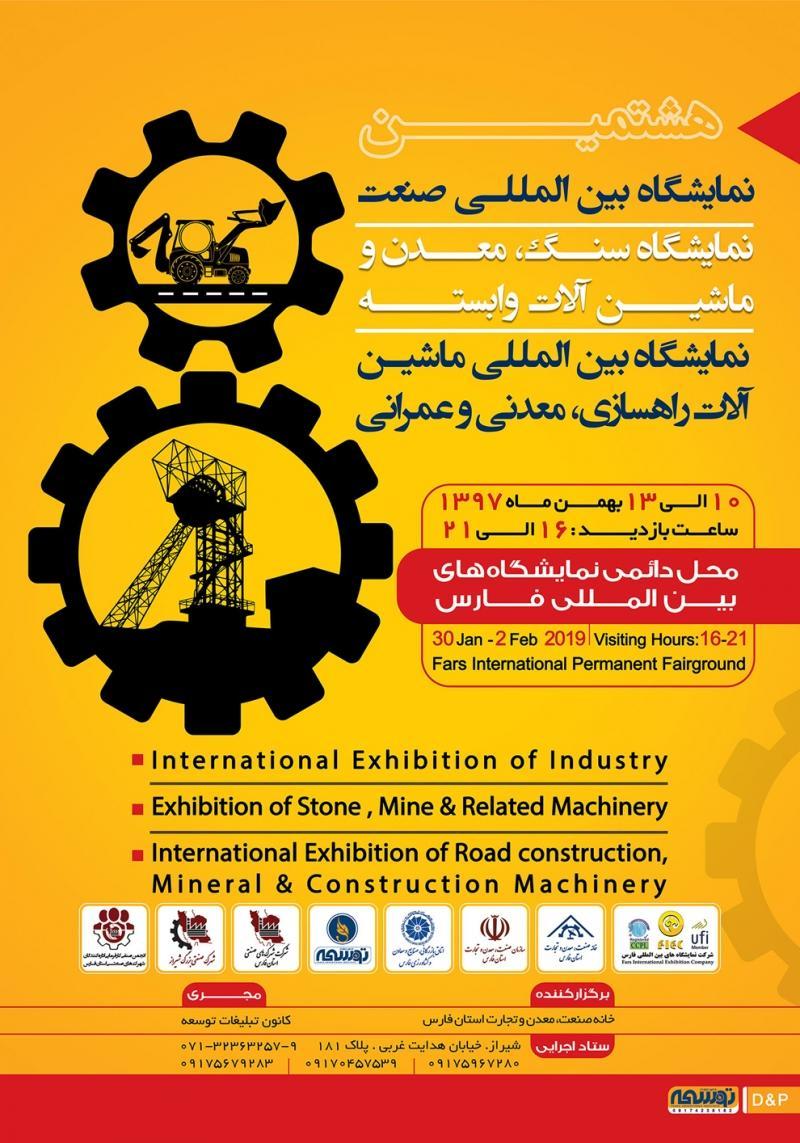 نمایشگاه ماشین آلات راهسازی ، معدنی و عمرانی ؛شیراز - دی 97