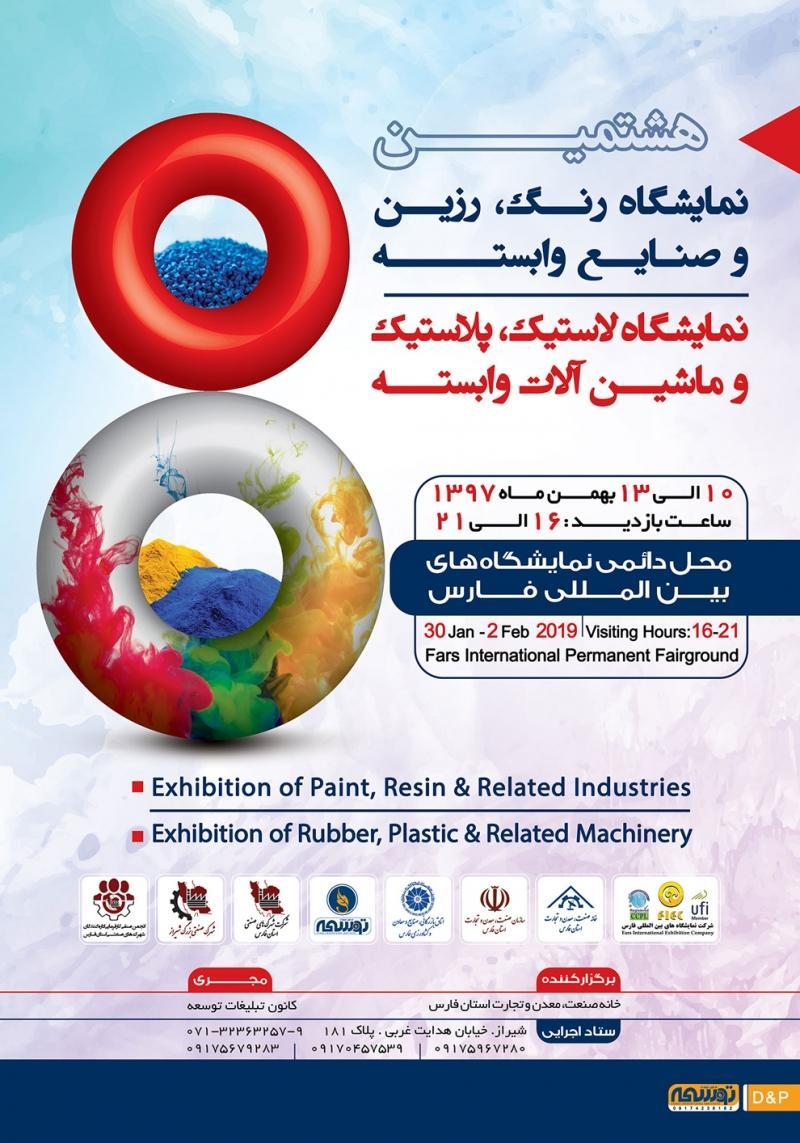 نمایشگاه رنگ و رزین و صنایع وابسته شیراز بهمن 97