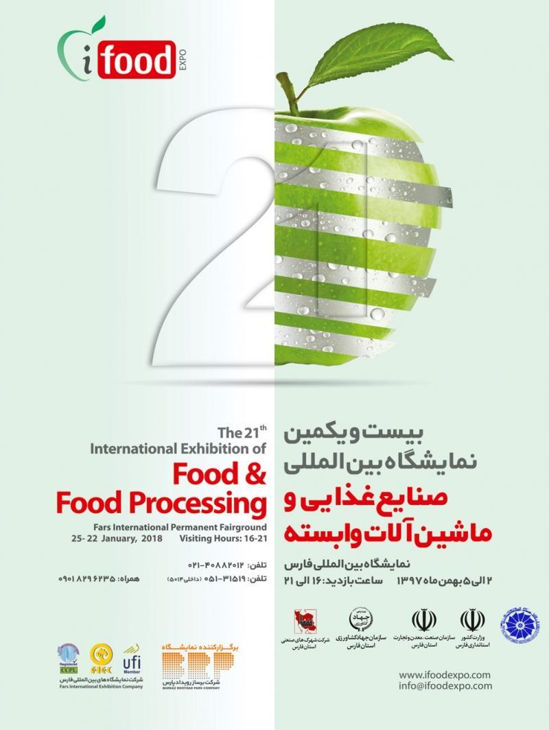 نمایشگاه صنایع غذایی ، تبدیلی و ماشین آلات وابسته؛شیراز - بهمن 97