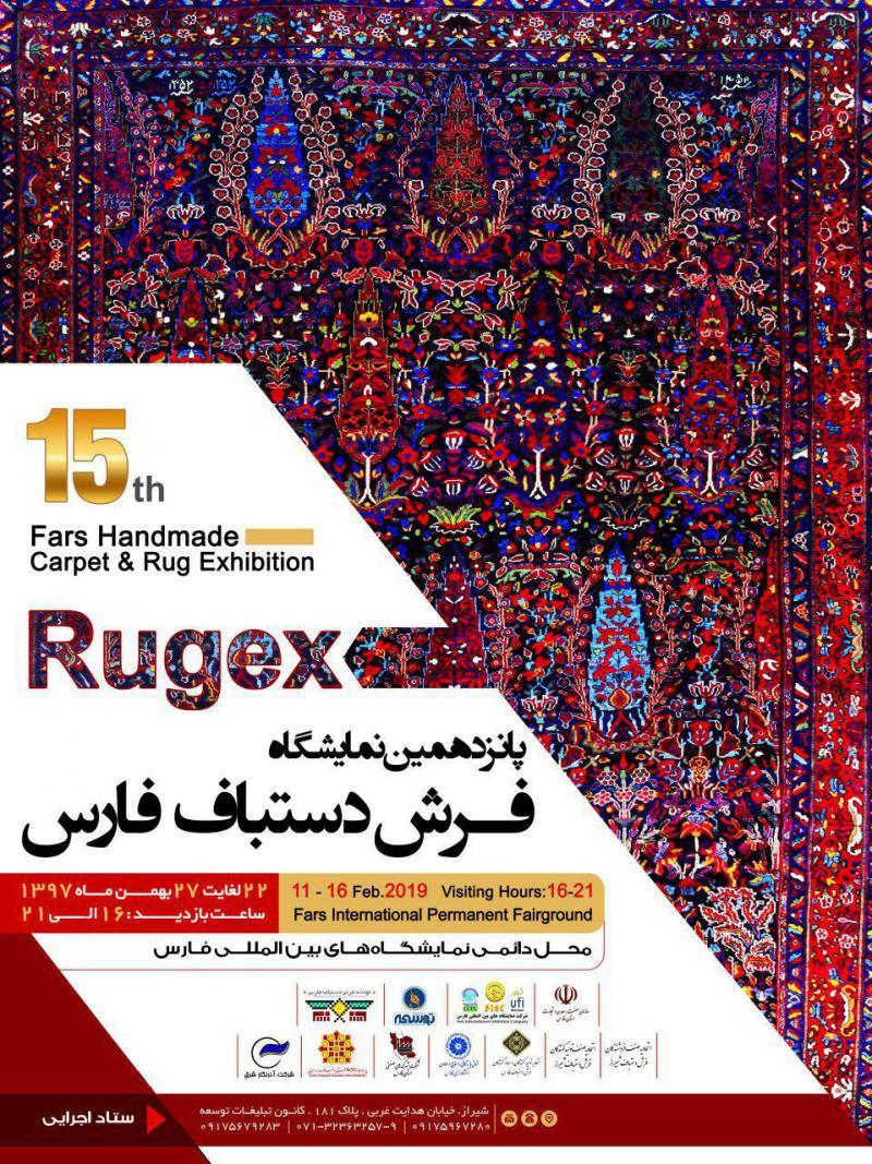 نمایشگاه فرش دستباف؛شیراز - بهمن 97