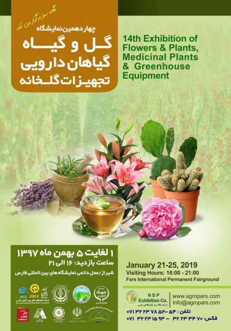 نمایشگاه گل و گیاه، نهال و تجهیزات گلخانه ای؛شیراز - بهمن 97