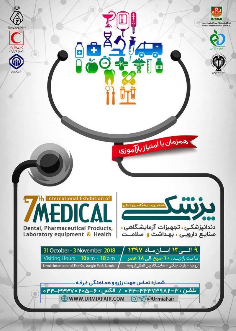 نمايشگاه پزشکي،دندانپزشکي،داروسازي،بهداشت و سلامت؛ارومیه - آبان97