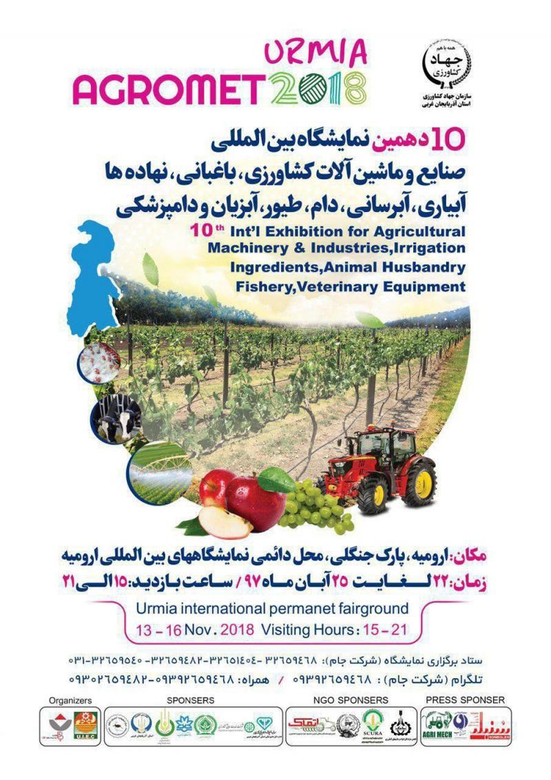 نمايشگاه صنايع و ماشين آلات كشاورزي و نهاده ها و آبياري؛ارومیه - آبان97