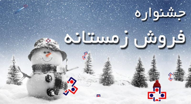 نمايشگاه فروش زمستانه (ويژه شب يلدا)؛ارومیه - آذر 97