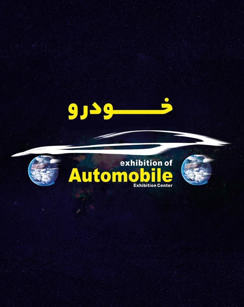 نمایشگاه خودرو، قطعات وابسته و لیزینگ ؛ میاندوآب - مهر و آبان 97