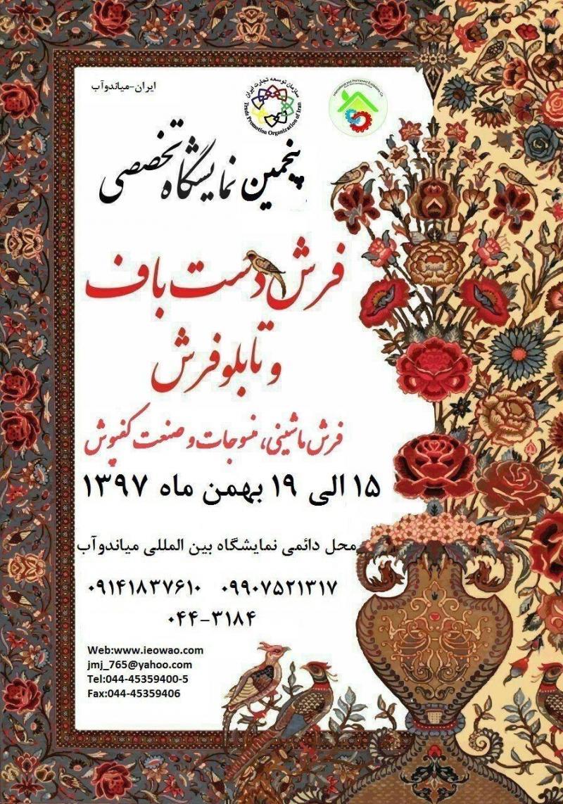 نمایشگاه فرش و تابلوفرش، منسوجات و کفپوش ؛ میاندوآب - بهمن 97