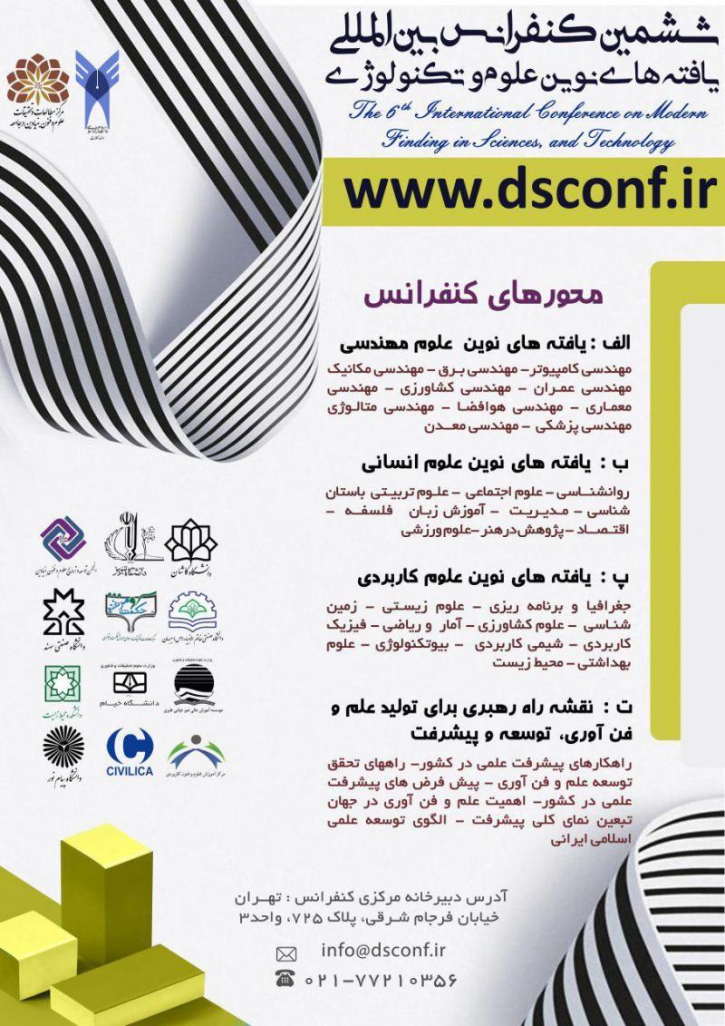 کنفرانس یافته های نوین علوم و تکنولوژی با محویت علم در خدمت توسعه ؛تهران -دی97